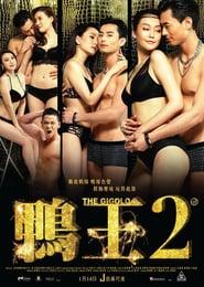 The Gigolo (2015) เสน่ห์รักหนุ่มจิ๊กโกโล่