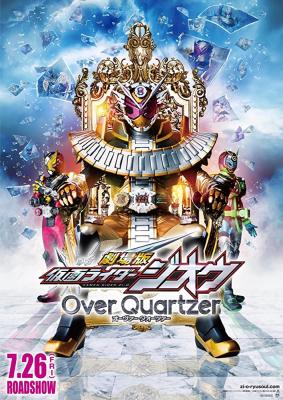Kamen Rider Zi-O Over Quartzer มาสค์ไรเดอร์จีโอ เดอะมูวี่ (2019)
